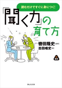 「聞く力」の育て方-電子書籍