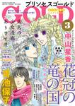 プリンセスGOLD 2016年3月号-電子書籍