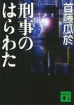 刑事のはらわた-電子書籍