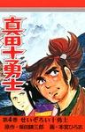 真田十勇士 第4巻-電子書籍
