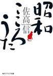 昭和 こころうた-電子書籍