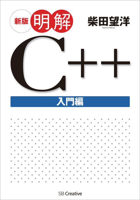 新版 明解C++ 入門編-電子書籍-拡大画像