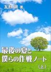 最後の夏と僕らの作戦ノート(上)-電子書籍