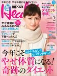 日経ヘルス 2016年 2月号 [雑誌]-電子書籍