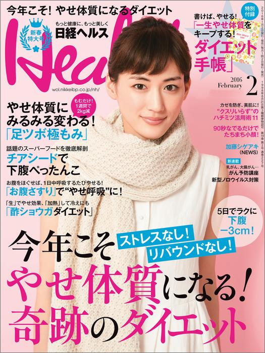 日経ヘルス 2016年 2月号 [雑誌]拡大写真