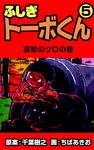 ふしぎトーボくん 5-電子書籍