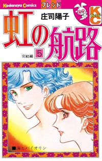 虹の航路(5)