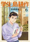 学生 島耕作(6)-電子書籍