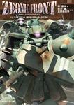 ZEONIC FRONT 機動戦士ガンダム0079(2)-電子書籍