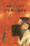 十字架の道行き-電子書籍
