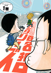 モキュメンタリーズ 1巻-電子書籍