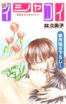 Love Silky 新イシャコイ-新婚医者の恋わずらい- story26-電子書籍