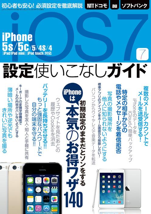 iOS7設定使いこなしガイド拡大写真