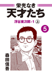 栄光なき天才たち5-1上 浮谷東次郎-電子書籍