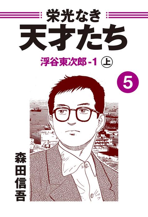 栄光なき天才たち5-1上 浮谷東次郎拡大写真