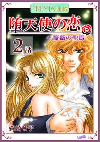 堕天使の恋~もう一つの薔薇の聖痕『フレイヤ連載』  2話