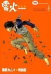 雷火 (1)-電子書籍