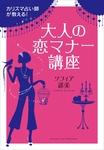 カリスマ占い師が教える!大人の恋マナー講座-電子書籍