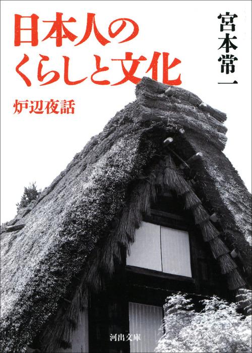 日本人のくらしと文化 炉辺夜話拡大写真