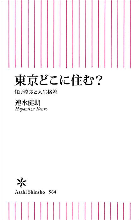 東京どこに住む? 住所格差と人生格差-電子書籍-拡大画像