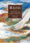 第五の山-電子書籍