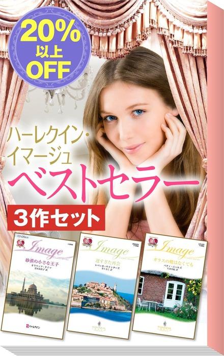 ★2009年販売トップ3★ハーレクイン・イマージュ ベストセラー3作セット拡大写真