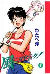 風にヨロシク! 1巻-電子書籍
