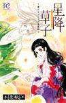 夢みるゴシック 2 星降草子~夢みるゴシック日本編~-電子書籍