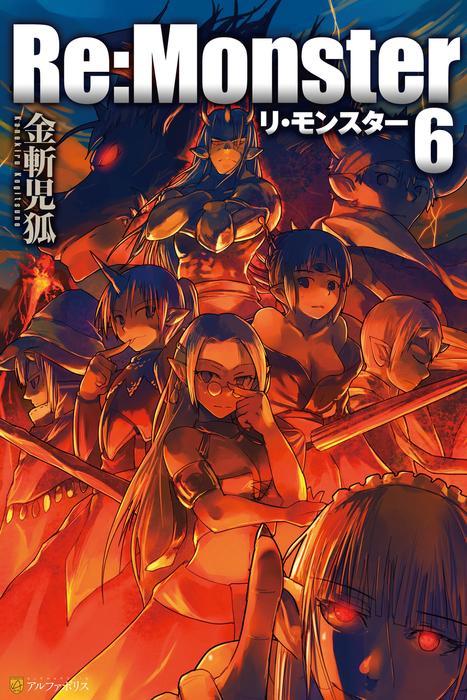 Re:Monster6-電子書籍-拡大画像