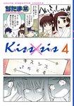 Kiss×sis 弟にキスしちゃダメですか?(4)-電子書籍