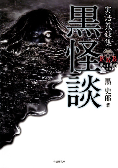 実話蒐録集 黒怪談-電子書籍