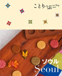 ことりっぷ海外版 ソウル-電子書籍