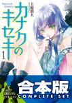 【合本版】カナクのキセキ 全5巻-電子書籍