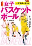 最新版 一流選手が教える女子バスケットボール-電子書籍