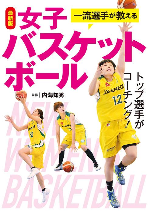 最新版 一流選手が教える女子バスケットボール拡大写真