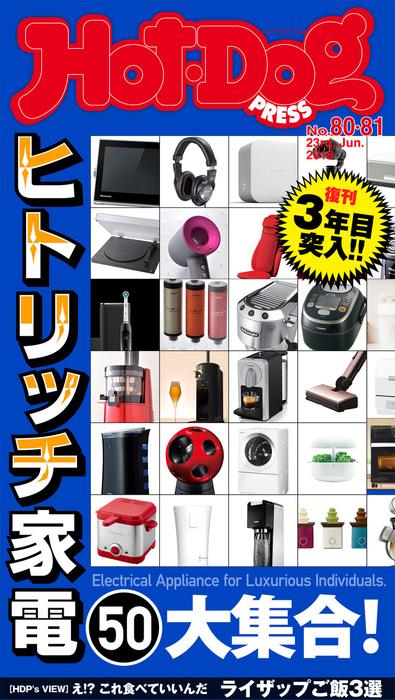 Hot-Dog PRESS (ホットドッグプレス) no.80・81 ヒトリッチ家電50大集合!拡大写真