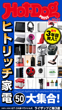 Hot-Dog PRESS (ホットドッグプレス) no.80・81 ヒトリッチ家電50大集合!