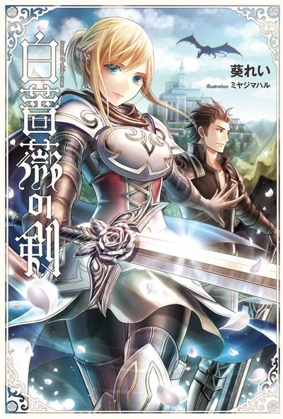 白薔薇の剣(サーガフォレスト)-電子書籍