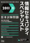 2011春 徹底解説情報セキュリティスペシャリスト本試験問題-電子書籍