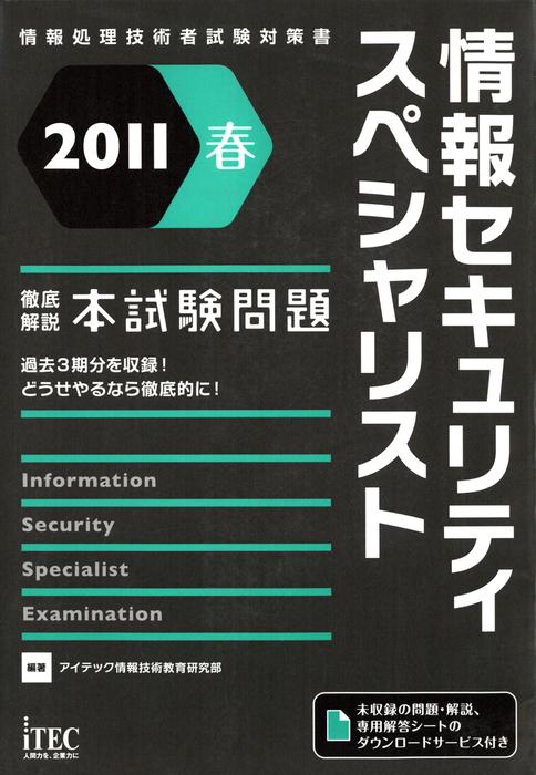 2011春 徹底解説情報セキュリティスペシャリスト本試験問題拡大写真