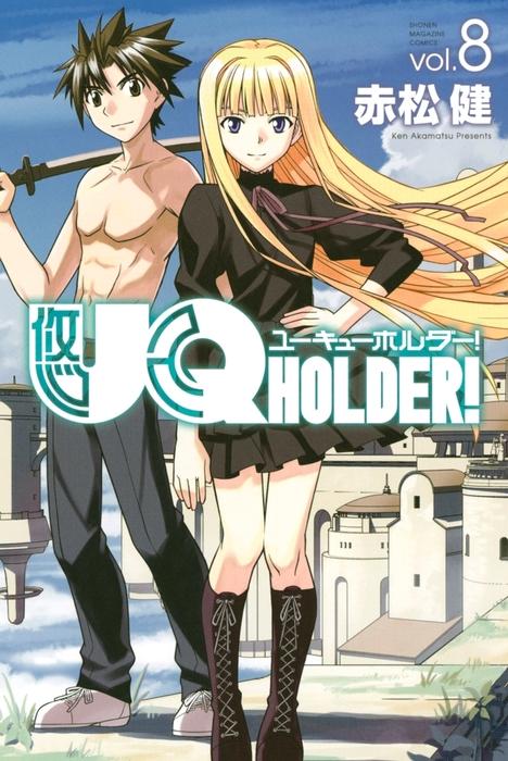UQ HOLDER!(8)拡大写真