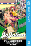 ジョジョの奇妙な冒険 第8部 モノクロ版 3-電子書籍
