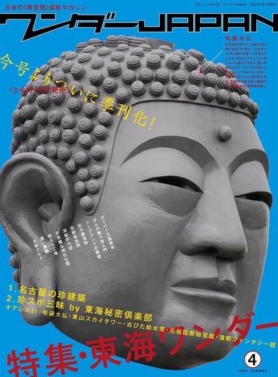 ワンダーJAPAN vol.04-電子書籍