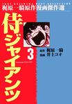 侍ジャイアンツ 3-電子書籍