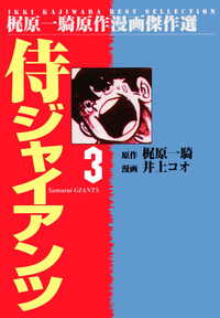 侍ジャイアンツ(3)