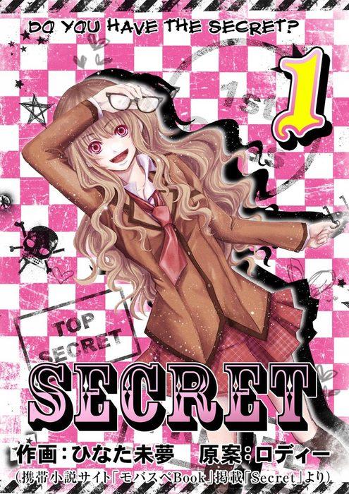 SECRET 1巻-電子書籍-拡大画像