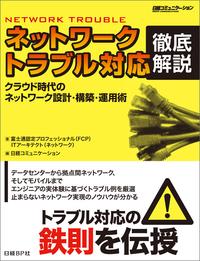 ネットワークトラブル対応 徹底解説(日経BP Next ICT選書)-電子書籍