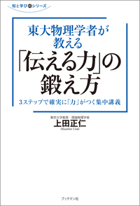 東大物理学者が教える「伝える力」の鍛え方-電子書籍