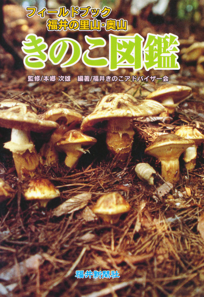 きのこ図鑑 : フィールドブック福井の里山・奥山-電子書籍