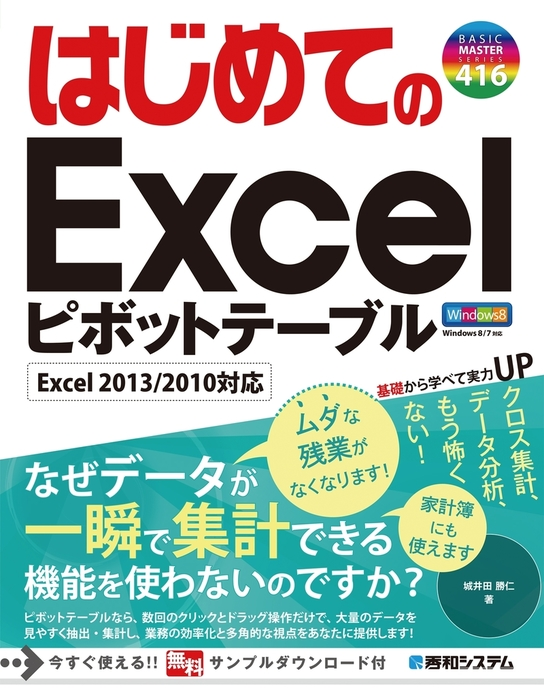 はじめてのExcelピボットテーブル Excel 2013/2010対応拡大写真